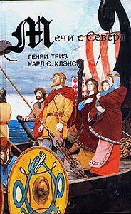 Генри Триз - Закат викинга