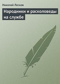 Николай Лесков -Народники и расколоведы на службе
