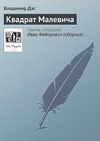 Владимир Дэс -Квадрат Малевича