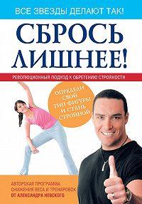 Александр Невский -Сбрось лишнее! Революционный подход к обретению стройности