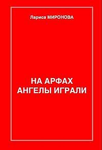 Лариса Миронова - Боксёр