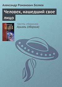 Александр Беляев -Человек, нашедший свое лицо
