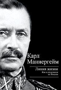 Карл Густав Маннергейм -Линия жизни. Как я отделился от России