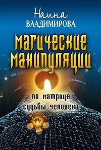 Наина Владимирова -Магические манипуляции по Матрице судьбы человека