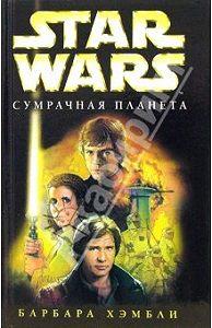 Барбара Хэмбли - Star Wars: Сумрачная планета