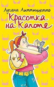 Лучана Литтиццетто -Красотка на капоте (сборник)