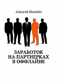 Алексей Номейн -Заработок напартнерках воффлайне