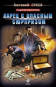 Евгений Сухов -Ларец с опасным сюрпризом