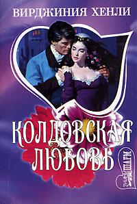 Вирджиния Хенли - Колдовская любовь