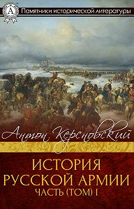 Антон Керсновский - ИСТОРИЯ РУССКОЙ АРМИИ ЧАСТЬ (ТОМ) I