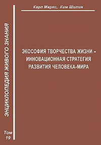 Ким Шилин, Ким Шилин - Экософия Творчества Жизни – инновационная стратегия человека-мира (Второе рождение К. Маркса – в России)