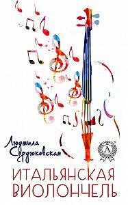 Людмила Сердюковская -Итальянская виолончель