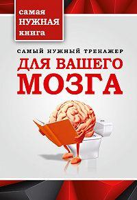 Т.П. Тимошина -Самый нужный тренажер для вашего мозга