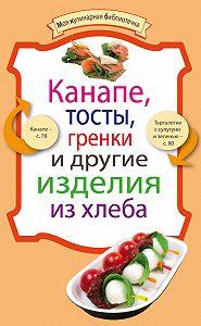 Сборник рецептов -Канапе, тосты, гренки и другие изделия из хлеба