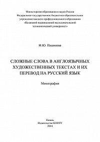 Ирина Пашкеева - Сложные слова в англоязычных художественных текстах и их перевод на русский язык