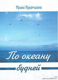 Ирина Курамшина -По океану будней