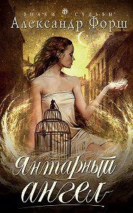 Александр Форш -Янтарный ангел