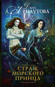 Дана Арнаутова -Страж морского принца