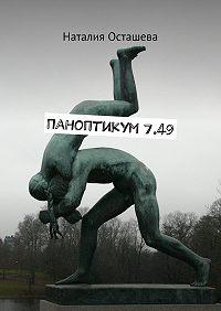 Наталия Осташева -Паноптикум7.49