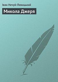 Іван Нечуй-Левицький -Микола Джеря