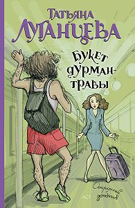 Татьяна Игоревна Луганцева -Букет дурман-травы