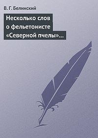 В. Г. Белинский -Несколько слов о фельетонисте «Северной пчелы» и о «Хавронье»…