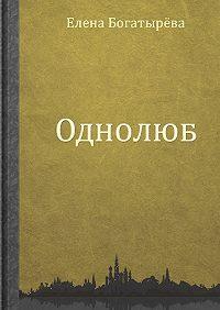 Елена Богатырева -Однолюб
