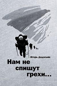 Игорь Додосьян - Нам не спишут грехи…