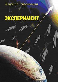 Кирилл Леонидов - Эксперимент