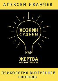 Алексей Иванчев -Хозяин судьбы или жертва обстоятельств