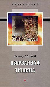 Виктор Дьяков - Взорванная тишина (сборник)