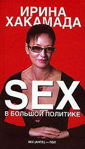 Ирина Хакамада -Sex в большой политике
