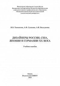 А. Вильданова -Дизайнеры России, США, Японии и Германии XX века