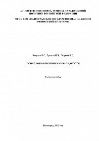 В. Петрова, И. Грецкая, В. Бакулин - Психология болезни и инвалидности