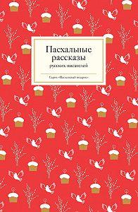Татьяна Стрыгина - Пасхальные рассказы русских писателей