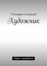 Дмитрий Самойлов -Художник. Сборник произведений