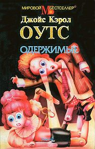 Джойс Оутс -Одержимые