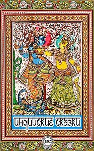Сборник - Индийские сказки