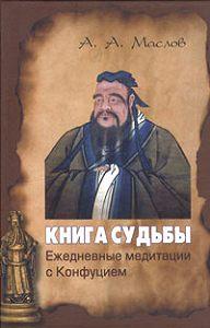Алексей Александрович Маслов - Книга судьбы: ежедневные медитации с Конфуцием