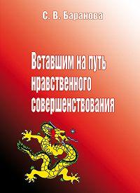 Светлана Васильевна Баранова -Вставшим на путь нравственного совершенствования