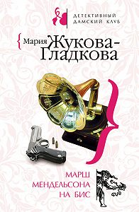 Мария Жукова-Гладкова -Марш Мендельсона на бис