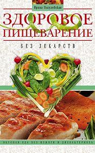 Ирина Пигулевская -Здоровое пищеварение без лекарств. Вкусная еда без изжоги и дисбактериоза