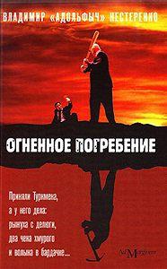 Владимир «Адольфыч» Нестеренко -Огненное погребение