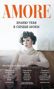 Фиона Макинтош -Храню тебя в сердце моем