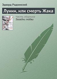 Эдвард Радзинский -Лунин, или смерть Жака