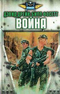 Билл Фосетт -Война