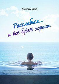 Михаил Титов -Расслабься… Ивсё будет хорошо