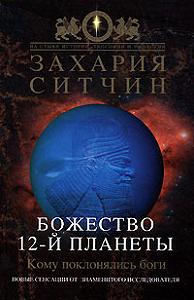 Захария Ситчин - Божество 12-й планеты