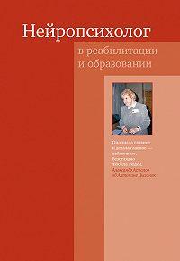 Коллектив Авторов - Нейропсихолог в реабилитации и образовании