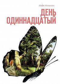 Майя Матвеева -День одиннадцатый